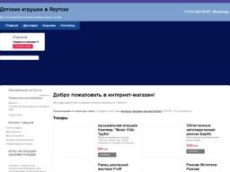 toys_yakutsk